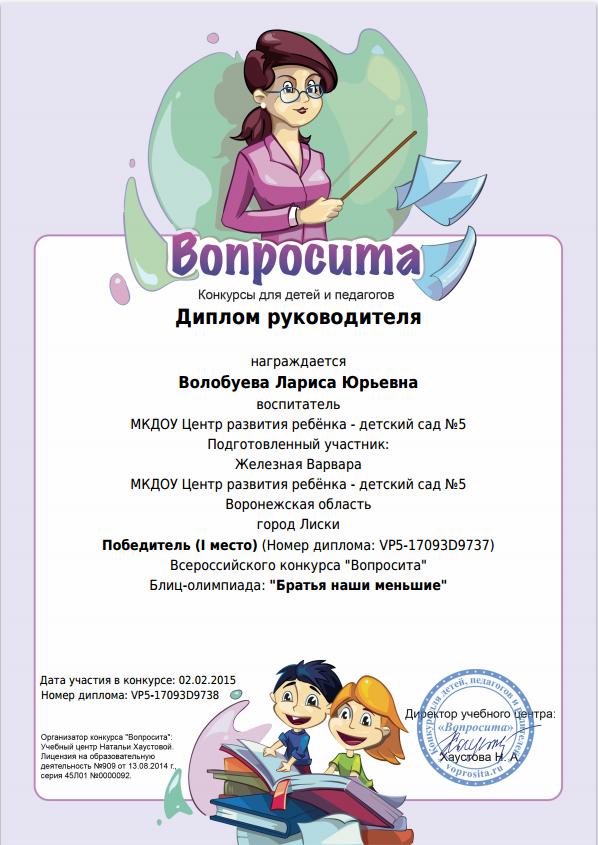 Вопросита сайт конкурсов для воспитателей