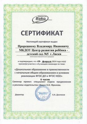 proreshniy_533c36e4d377d
