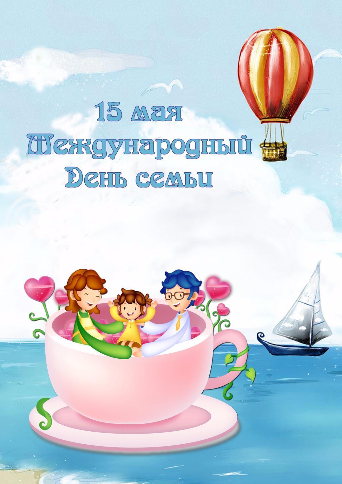 Поздравления с международным днем семьи открытки